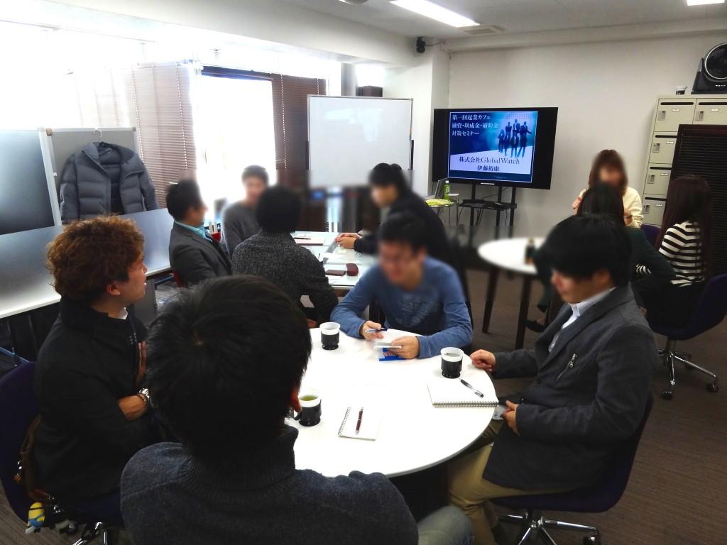起業カフェ 開催写真1