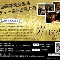 第5回異業種交流会パーティー@名古屋大須 フライヤー