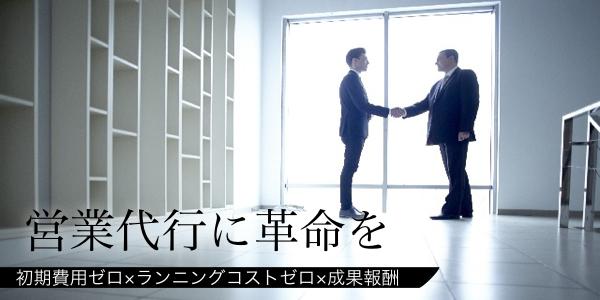 営業代行 セールスプロモーション 名古屋