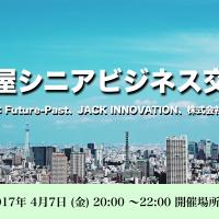 第1回 名古屋シニアビジネス交流会 フライヤー