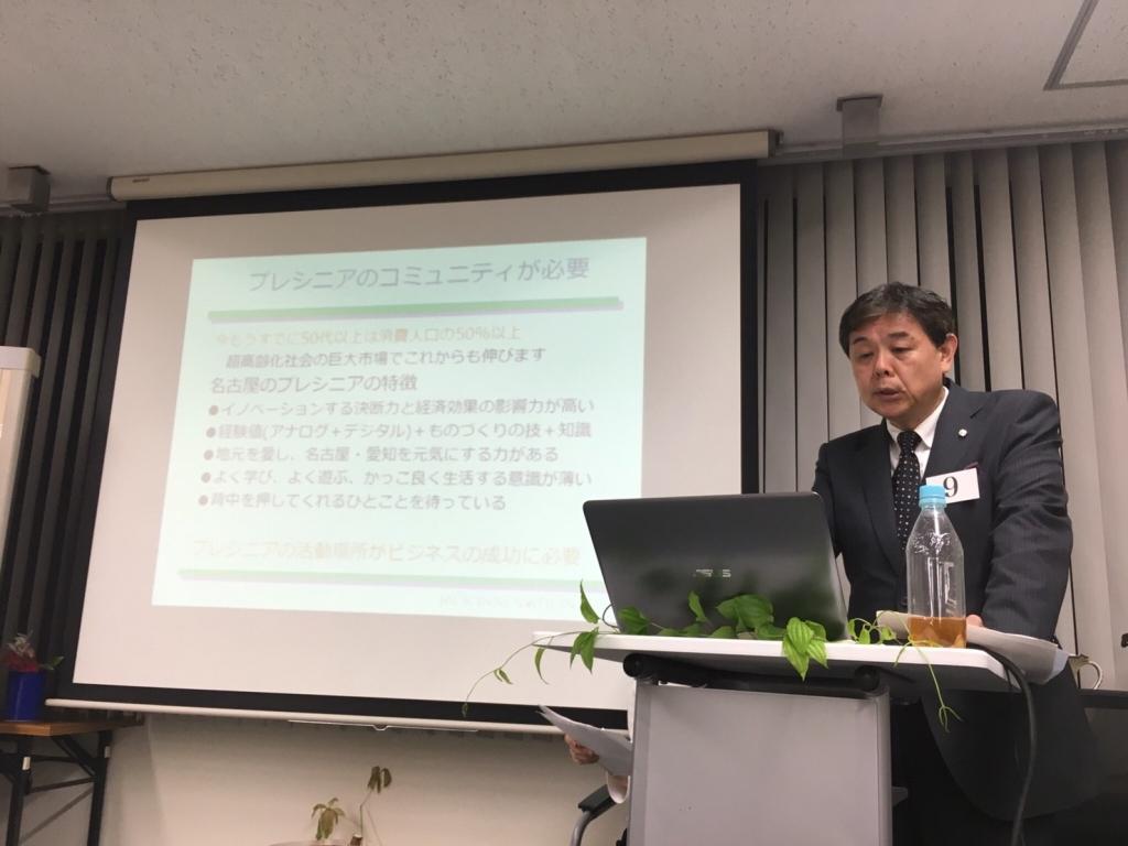 第1回 名古屋シニアビジネス交流会 当日写真3