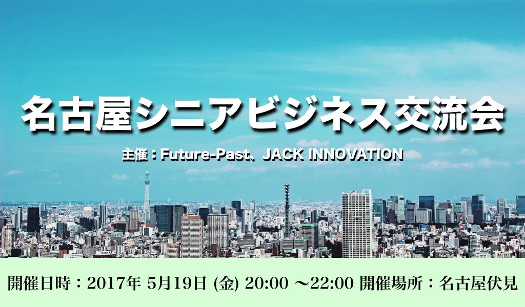 第2回 名古屋シニアビジネス交流会 フライヤー