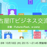 名古屋 IT ビジネス 交流会