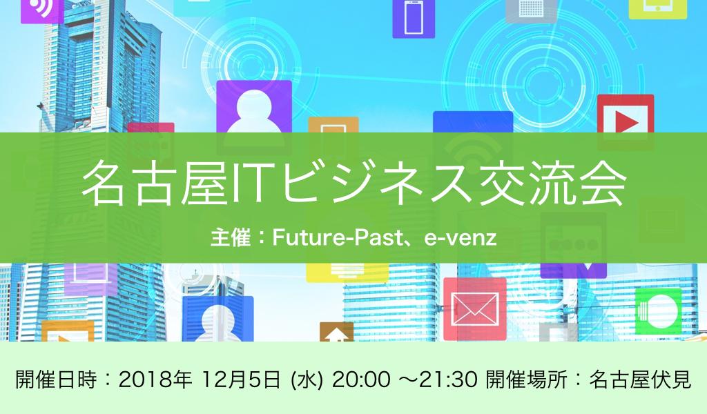 名古屋ITビジネス交流会