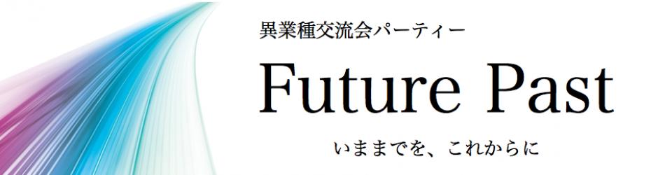 異業種交流会 名古屋フューチャーパスト|パーティー・経営者