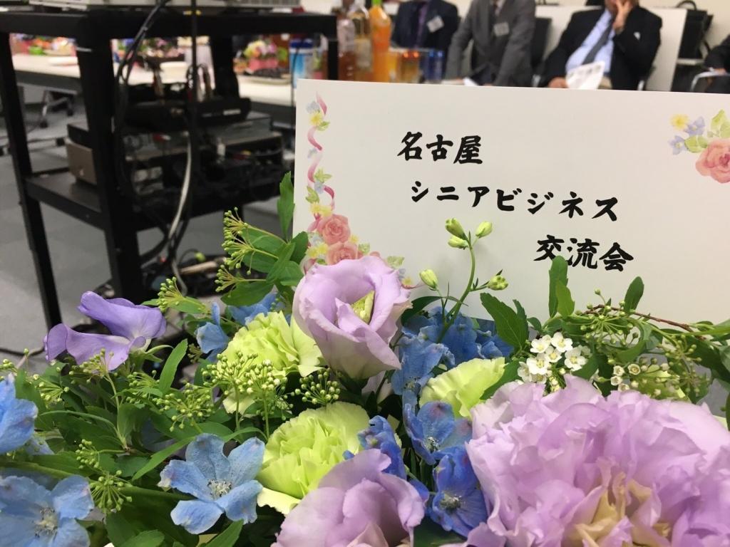 第1回 名古屋シニアビジネス交流会 当日写真10