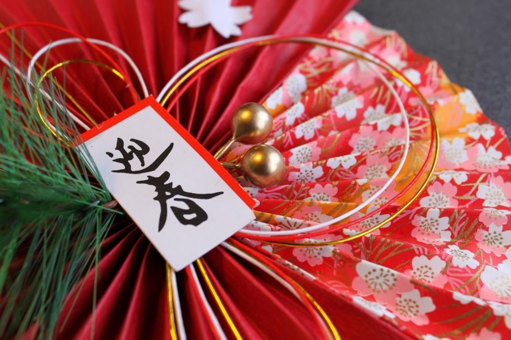 謹賀新年 名古屋
