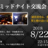 ミッドナイト交流会at 8月【2018】