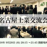 名古屋 士業 交流会