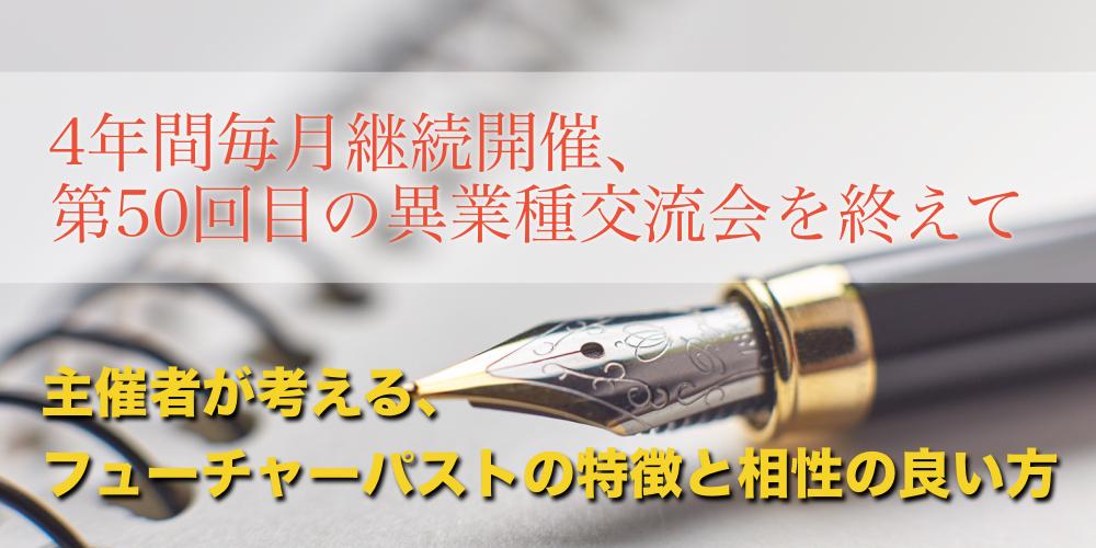 異業種交流会 名古屋 バナー