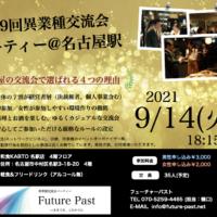 異業種交流会 名古屋 9月